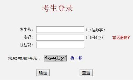 2019北京高考网上志愿填报官方入口