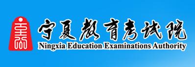 2019宁夏高考志愿填报入口