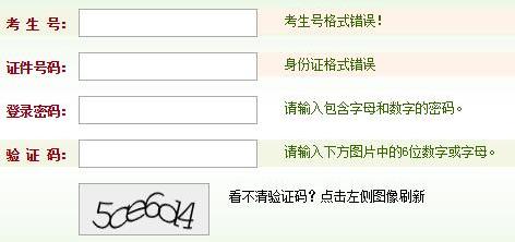 2019河南高考网上志愿填报官方入口