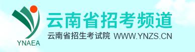 云南省招考频道:云南2019高考成绩查询入口