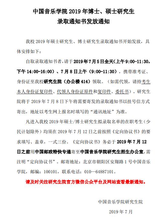 中國音樂學院2019年博士、碩士研究生錄取通知書發放通知