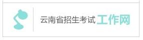 2020云南高考报名入口:云南省招考频道