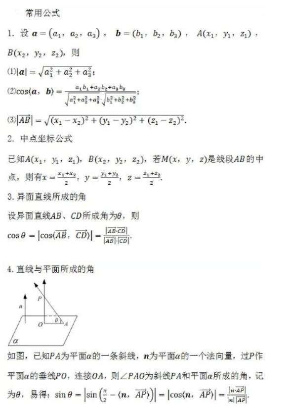 2020高考数学公式及定理:空间向量与立体几何公式