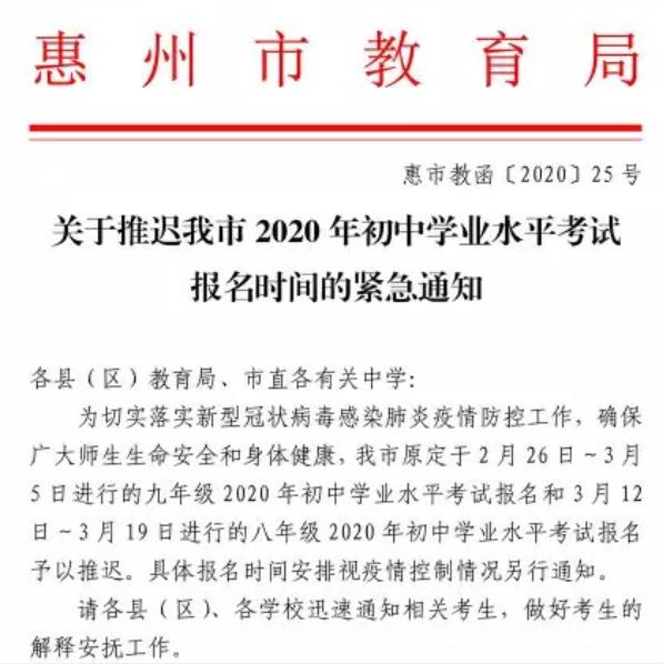 2020惠州初中学业水平考试报名时间推迟