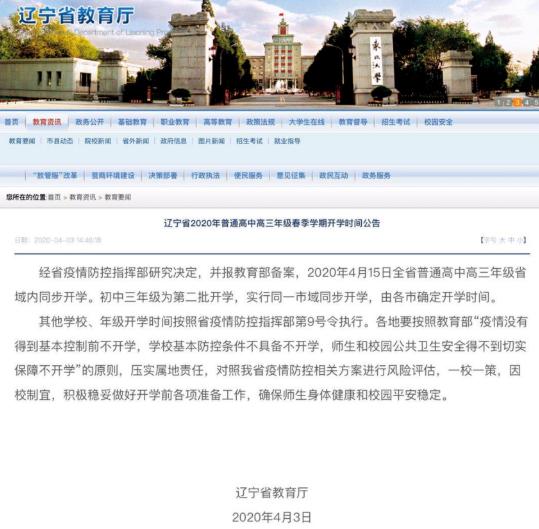 2020辽宁省中小学开学时间
