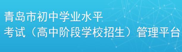 青岛初中学业水平考试管理平台入口:http://wsbm.qdedu.gov.cn