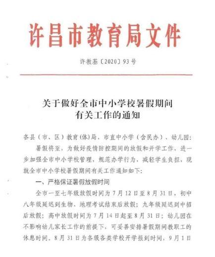 2020许昌市中小学暑假放假时间