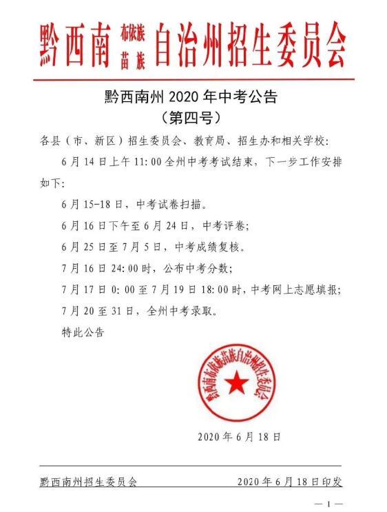 2020黔西南中考志愿填报时间