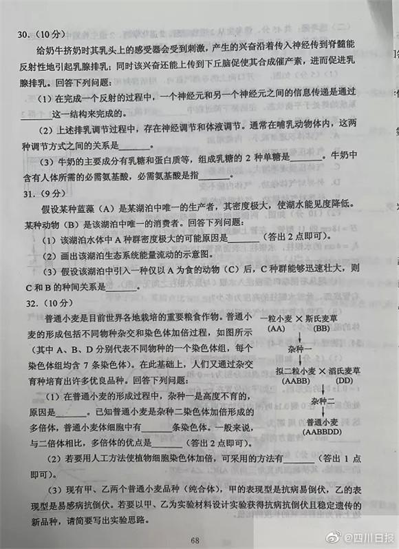 《【恒达公司】2020年高考理综真题及参考答案(全国卷III)》