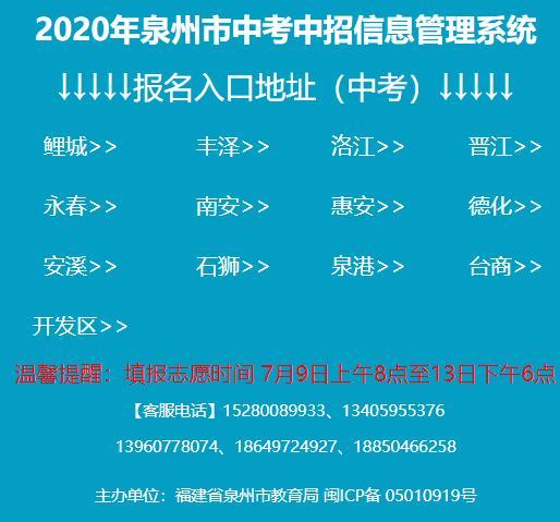2020泉州中考志愿填报系统入口:http://zzxt.qzzk.cn