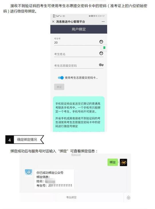 2020贵州中考成绩查询方式