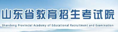 2020山东高考志愿填报时间入口:山东省教育招生考试院