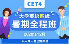 大学英语四级暑期全程班【2020年12月】