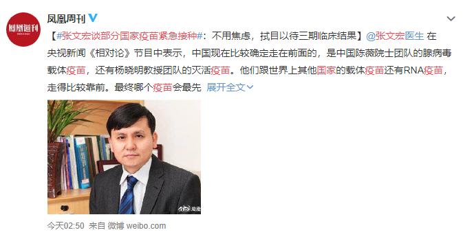 张文宏谈部分国家疫苗紧急接种,不用焦虑―最新传奇网