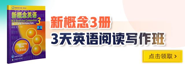 """""""新概念3册11月引流课"""""""