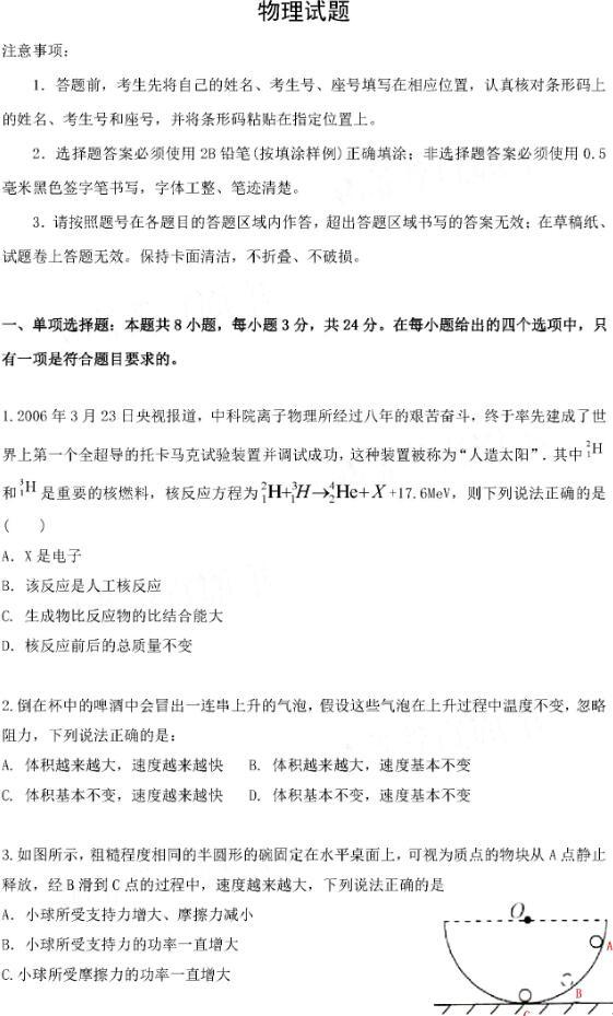 2021湖北宜昌第二中学高三起点物理试题及答案