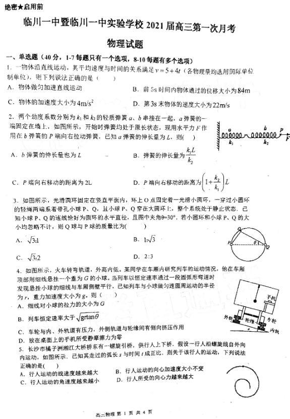 2021江西临川一中高三第一次月考物理试题及答案