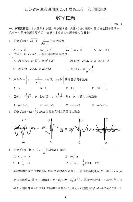 2021江苏南通通州高三第一次诊断测试数学试题及答案