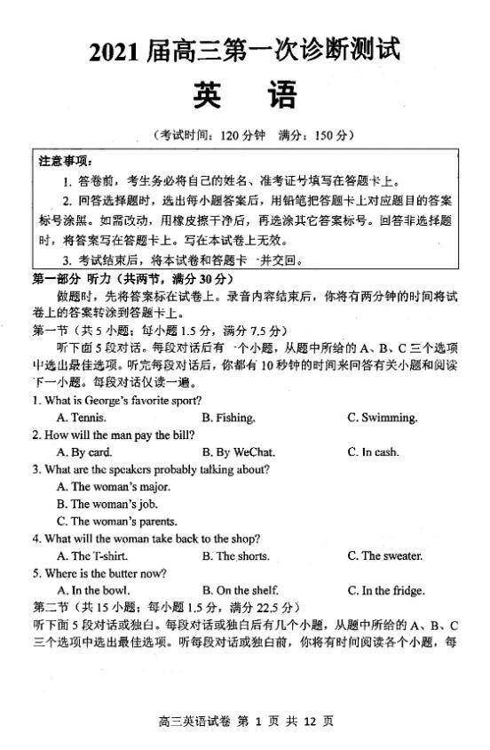 2021江苏南通通州高三第一次诊断测试英语试题及答案