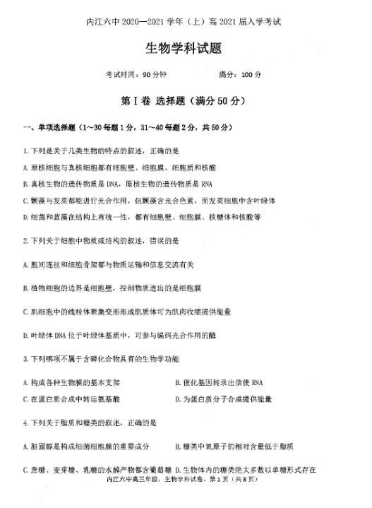 2021四川内江第六中学高三第一次月考生物试题及答案