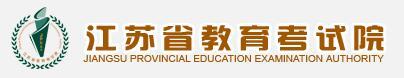 江苏教育考试院:2020江苏专升本成人高考准考证打印入口