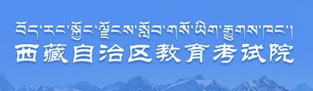 2020西藏专升本成人高考准考证打印入口:西藏教育考试院