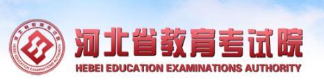 2021河北高考报名时间报名网址:河北教育考试院