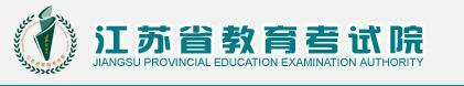 2021江苏高考报名时间报名网址:江苏教育考试院