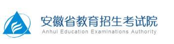 2021安徽高考报名时间报名网址:安徽教育考试院