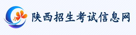 2021陕西高考报名时间报名网址:陕西招生考试信息网