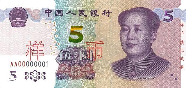 新版人民币5元纸币即将发布!成为坊间百姓热议的话题