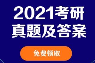 2021考研真题答案
