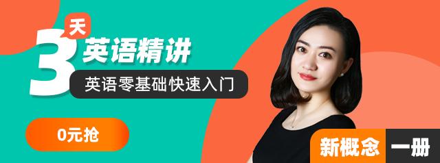 """""""新概念1册1月引流课"""""""