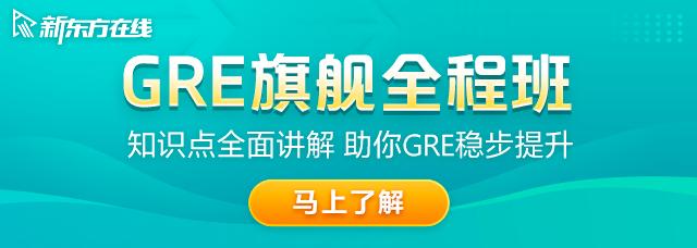 GRE促销旗舰班
