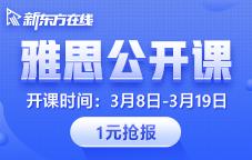 新东方雅思3月1期公开课