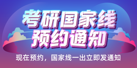 中国科学技术大学:2021考研国家分数线什么时候出来