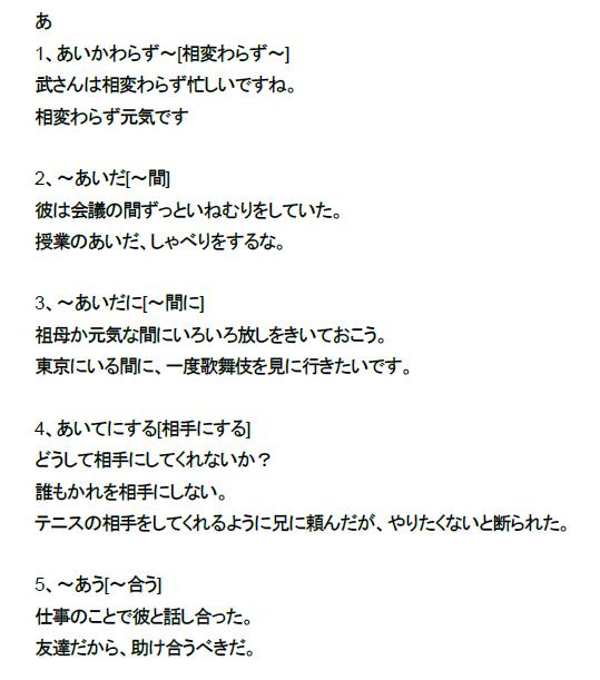 常见的日语惯用句型(1-5)