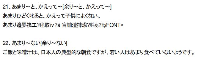 常见的日语惯用句型(21-25)