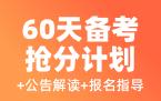 60天备考抢分计划