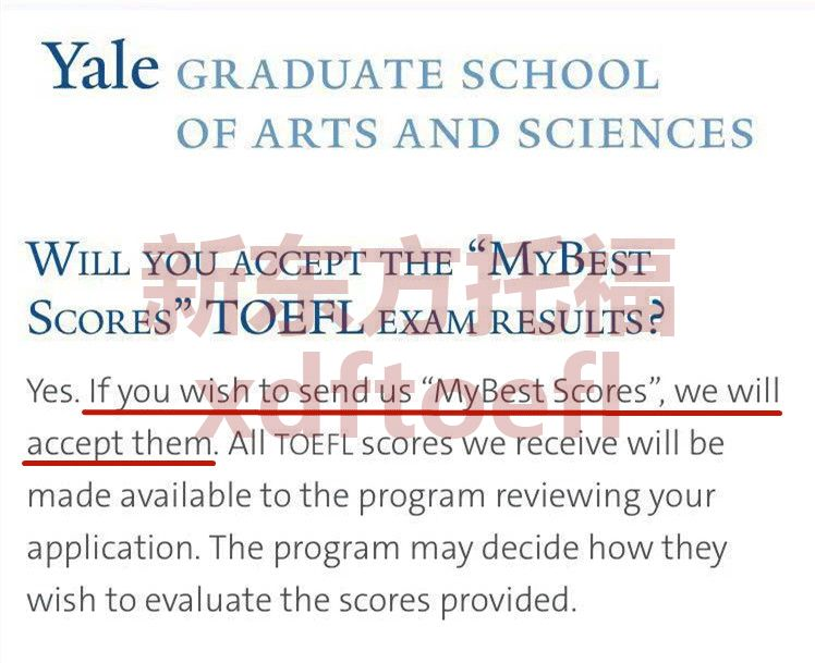 耶魯大學文理學院研究生院接受托福拼分成績