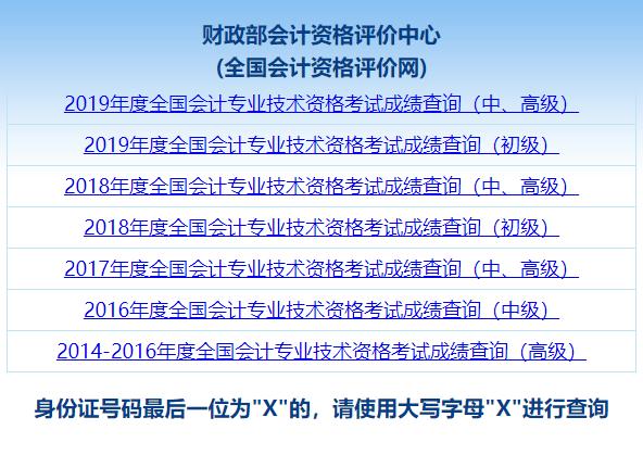 重庆中级会计考试时间图片