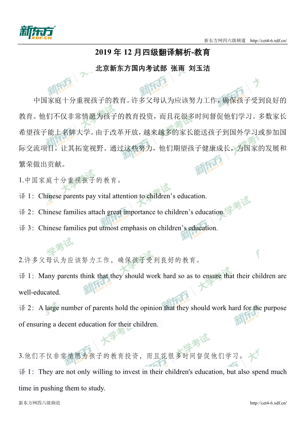 2019年12月英语四级翻译试卷解析:教育(北京新东方)