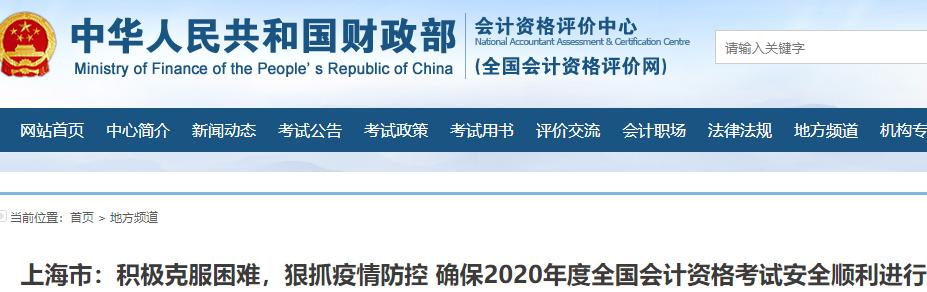 2020年上海市初级会计考试设置54个考点、462个考场 确保考试安全顺利进行