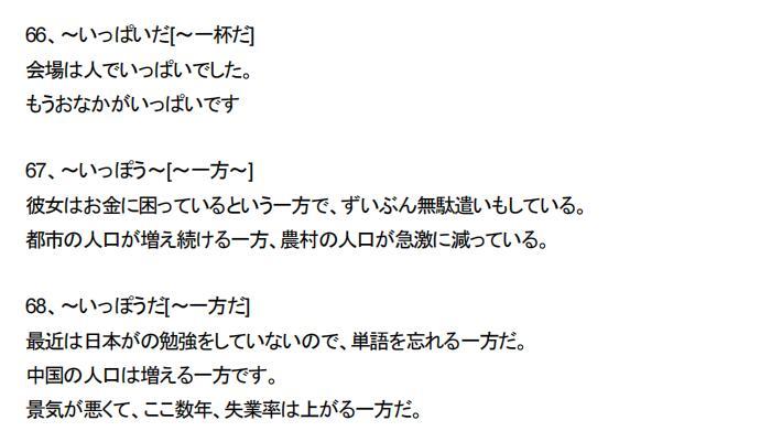 常见的日语惯用句型(66-70)