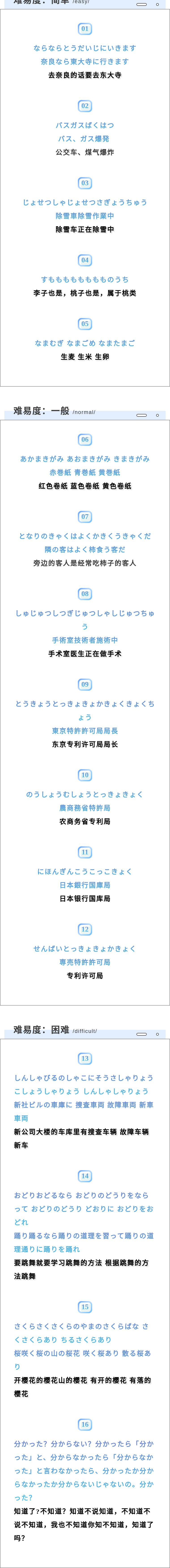 想要练好日语发音,快来挑战日语绕口令吧!