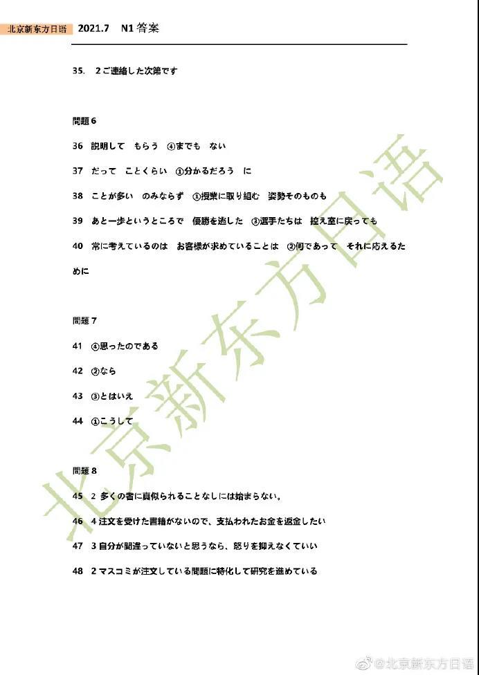 【2021.7】N1日语能力考真题答案来了,速对!