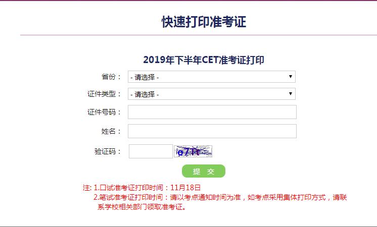 甘肃英语六级准考证打印时间查询2019年下半年