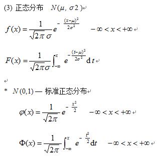 连续型随机变量2