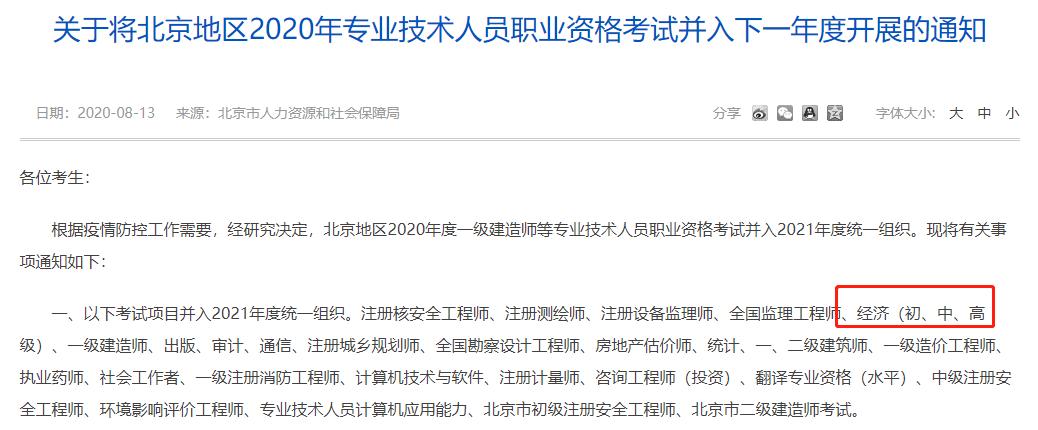 注意!2020年北京中级经济师考试取消!
