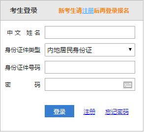 吉林省2020年注册会计师报名入口开通啦